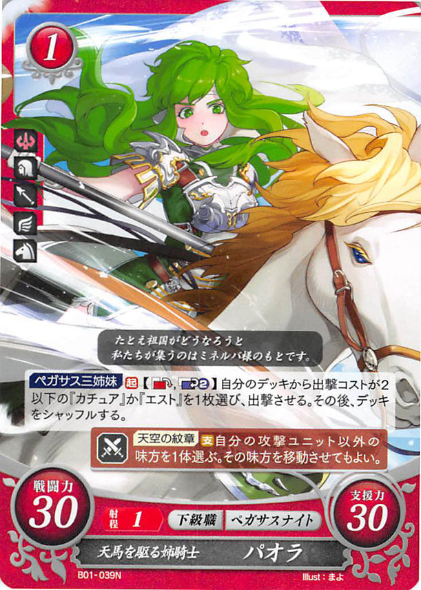 Fire Emblem 0 (Cipher) Trading Card - B01-039N Pegasus-Riding Eldest Sister Knight Palla (Palla) - Cherden's Doujinshi Shop - 1