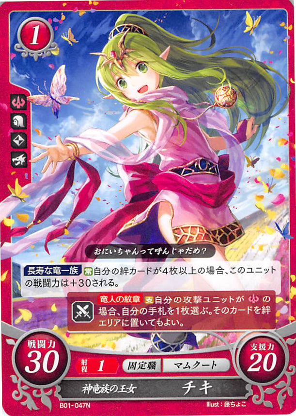 Fire Emblem 0 (Cipher) Trading Card - B01-047N Princess of the Divine Dragon Tribe Tiki (Tiki) - Cherden's Doujinshi Shop - 1