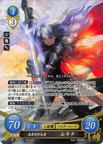 Fire Emblem 0 (Cipher) Trading Card - B01-054SR (FOIL) One Who Knows the Future Lucina (Lucina) - Cherden's Doujinshi Shop - 1