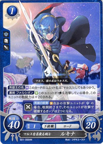 Fire Emblem 0 (Cipher) Trading Card - B01-056HN Knight Who Assumes the Name of Marth Lucina (Lucina) - Cherden's Doujinshi Shop - 1