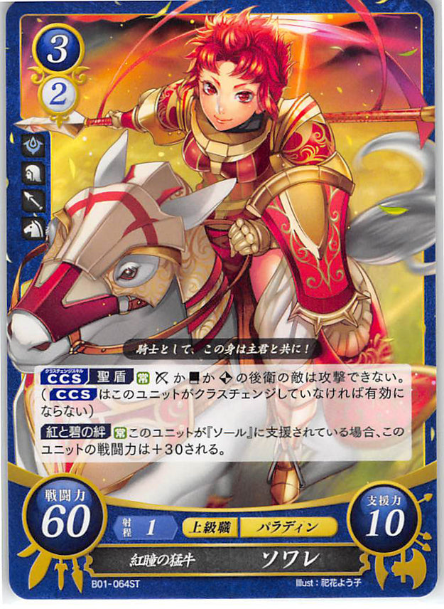 Fire Emblem 0 (Cipher) Trading Card - B01-064ST Red-Eyed Bull Sully (Sully) - Cherden's Doujinshi Shop - 1