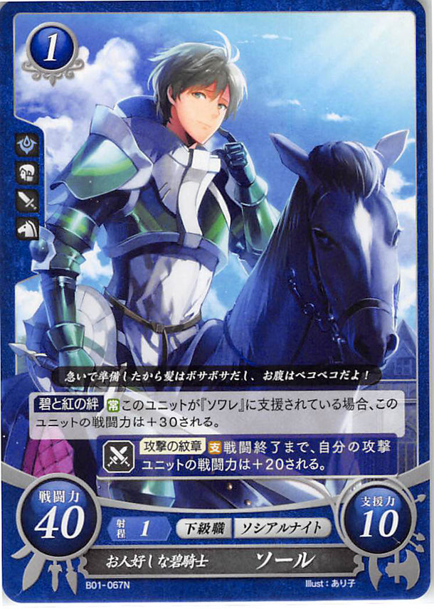 Fire Emblem 0 (Cipher) Trading Card - B01-067N Softhearted Green Cavalier Stahl (Stahl) - Cherden's Doujinshi Shop - 1