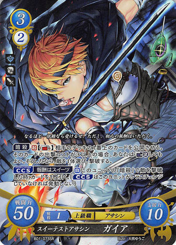 Fire Emblem 0 (Cipher) Trading Card - B01-073SR (FOIL) Sweetest Assassin Gaius (Gaius) - Cherden's Doujinshi Shop - 1