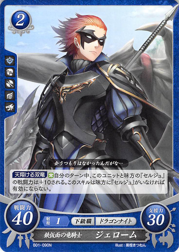 Fire Emblem 0 (Cipher) Trading Card - B01-090N Iron-Masked Wyvern Knight Gerome (Gerome) - Cherden's Doujinshi Shop - 1