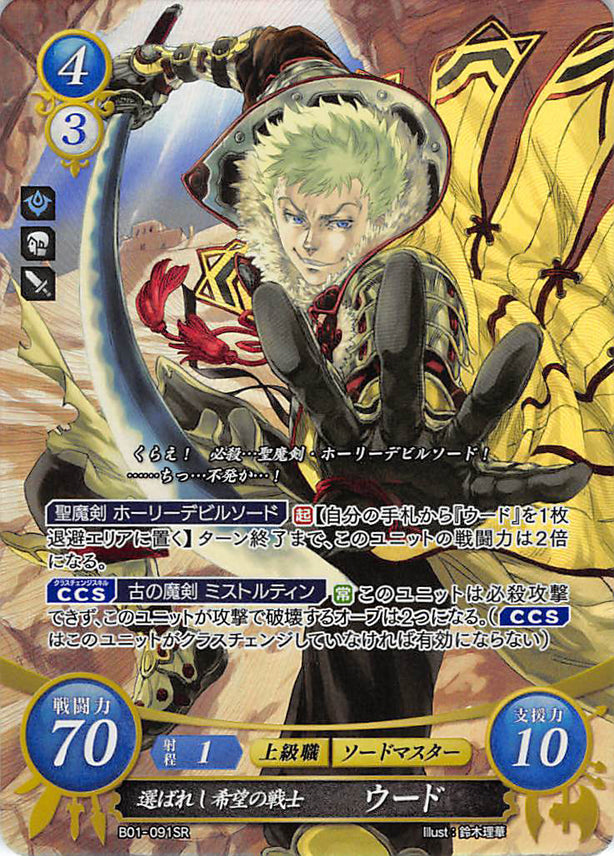 Fire Emblem 0 (Cipher) Trading Card - B01-091SR (FOIL) Chosen Warrior of Hope Owain (Owain) - Cherden's Doujinshi Shop - 1