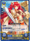 Fire Emblem 0 (Cipher) Trading Card - B01-094HN Mercenary Who Pursues Her Passions Severa (Severa) - Cherden's Doujinshi Shop - 1