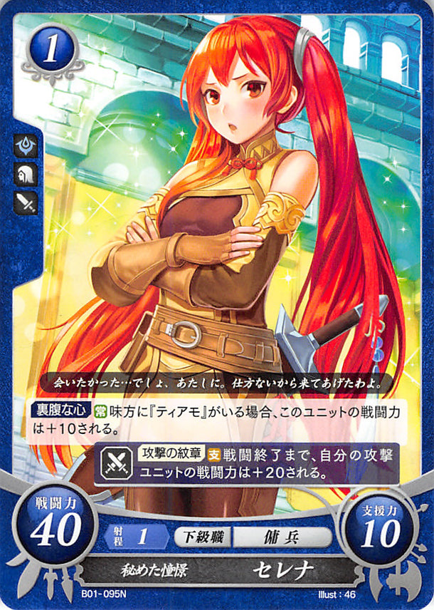Fire Emblem 0 (Cipher) Trading Card - B01-095N Secret Longing Severa (Severa) - Cherden's Doujinshi Shop - 1