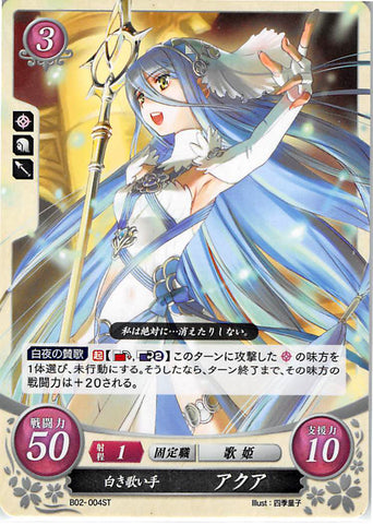 Fire Emblem 0 (Cipher) Trading Card - B02-004ST White Songstress Azura (Azura) - Cherden's Doujinshi Shop - 1