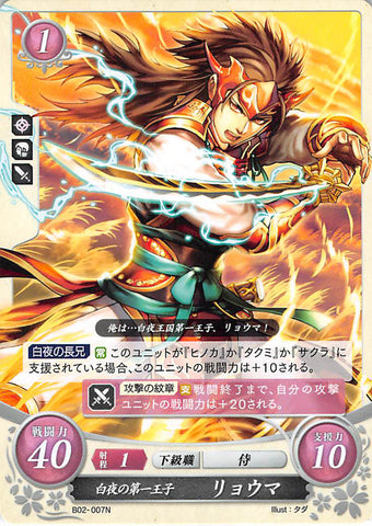 Fire Emblem 0 (Cipher) Trading Card - B02-007N Hoshido's First Prince Ryoma (Ryoma) - Cherden's Doujinshi Shop - 1