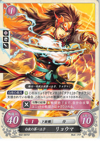Fire Emblem 0 (Cipher) Trading Card - B02-007ST Hoshido's First Prince Ryoma (Ryoma) - Cherden's Doujinshi Shop - 1
