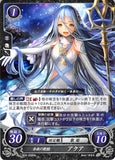 Fire Emblem 0 (Cipher) Trading Card - B02-055HN Songstress on the Water's Surface Azura (Azura) - Cherden's Doujinshi Shop - 1