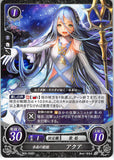 Fire Emblem 0 (Cipher) Trading Card - B02-055ST Songstress on the Water's Surface Azura (Azura) - Cherden's Doujinshi Shop - 1