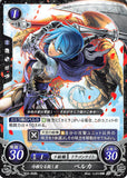 Fire Emblem 0 (Cipher) Trading Card - B02-069N Cold-Blooded Killer Beruka (Beruka) - Cherden's Doujinshi Shop - 1