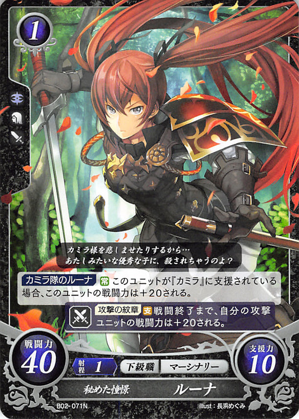 Fire Emblem 0 (Cipher) Trading Card - B02-071N Secret Longing Selena (Selena) - Cherden's Doujinshi Shop - 1