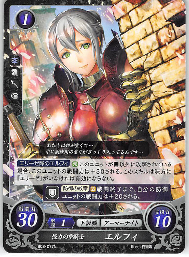 Fire Emblem 0 (Cipher) Trading Card - B02-077N Super Strong Knight Effie (Effie) - Cherden's Doujinshi Shop - 1