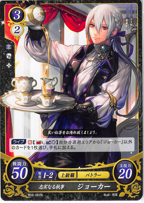 Fire Emblem 0 (Cipher) Trading Card - B02-081N Devoted Butler Jakob (Jakob) - Cherden's Doujinshi Shop - 1