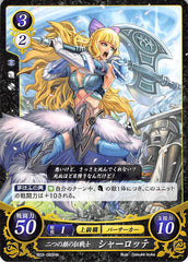Fire Emblem 0 (Cipher) Trading Card - B02-085HN Crazy Two-Faced Knight Charlotte (Charlotte) - Cherden's Doujinshi Shop - 1