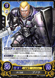 Fire Emblem 0 (Cipher) Trading Card - B02-087HN Walking Legend Benny (Benny) - Cherden's Doujinshi Shop - 1