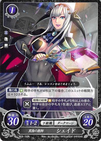 Fire Emblem 0 (Cipher) Trading Card - B02-100N Teacher of Shades of Black Shade (Shade) - Cherden's Doujinshi Shop - 1