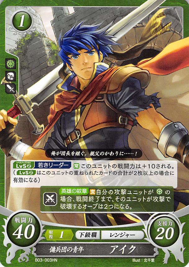 Fire Emblem 0 (Cipher) Trading Card - B03-003HN Young Mercenary Ike (Ike) - Cherden's Doujinshi Shop - 1