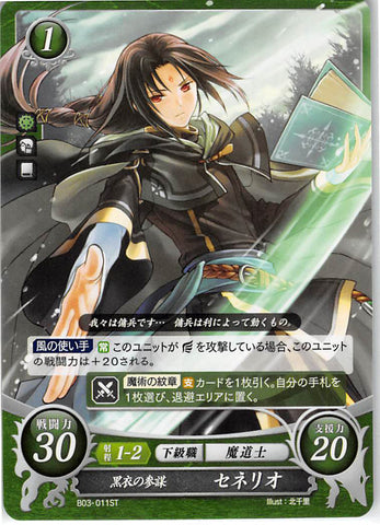 Fire Emblem 0 (Cipher) Trading Card - B03-011ST Staff Officer Clad in Black Soren (Soren) - Cherden's Doujinshi Shop - 1