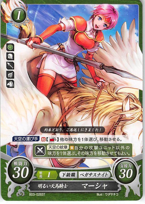 Fire Emblem 0 (Cipher) Trading Card - B03-026ST Cheerful Pegasus Knight Marcia (Marcia) - Cherden's Doujinshi Shop - 1