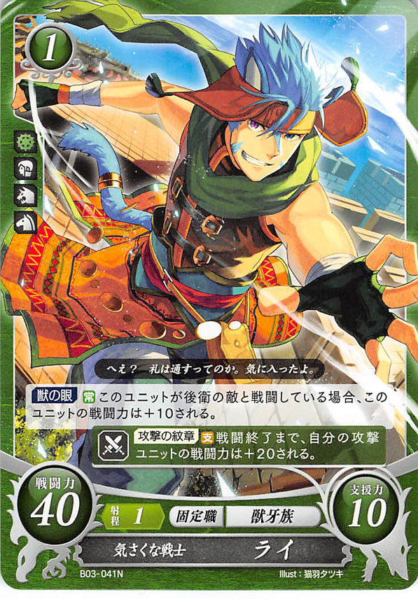 Fire Emblem 0 (Cipher) Trading Card - B03-041N Candid Soldier Ranulf (Ranulf) - Cherden's Doujinshi Shop - 1