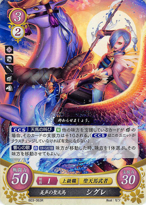 Fire Emblem 0 (Cipher) Trading Card - B03-063R (FOIL) Holy Pegasus Knight of the Lovely Voice Shigure (Shigure) - Cherden's Doujinshi Shop - 1
