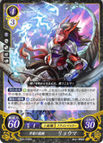 Fire Emblem 0 (Cipher) Trading Card - B03-079HN Rising Thunder Dragon Knight Ryoma (Ryoma) - Cherden's Doujinshi Shop - 1