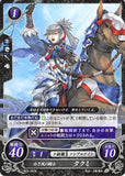 Fire Emblem 0 (Cipher) Trading Card - B03-081N White Wind Knight Takumi (Takumi) - Cherden's Doujinshi Shop - 1