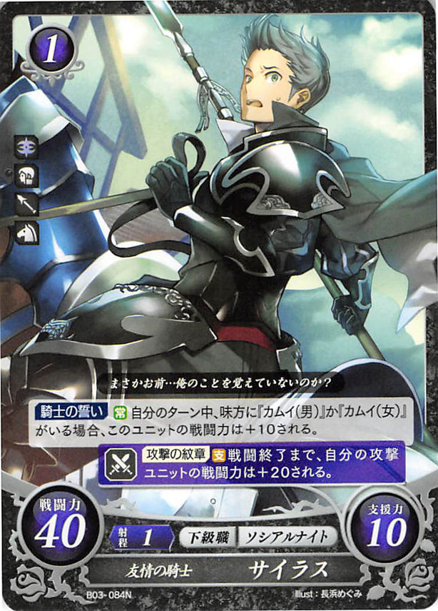 Fire Emblem 0 (Cipher) Trading Card - B03-084N Friendship Knight Silas (Silas) - Cherden's Doujinshi Shop - 1