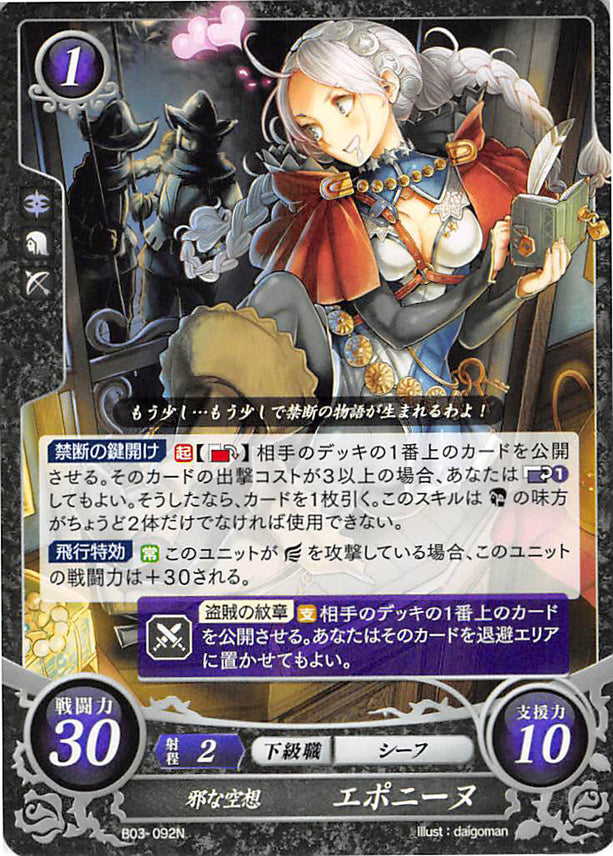 Fire Emblem 0 (Cipher) Trading Card - B03-092N Wicked Fantasies Nina (Nina) - Cherden's Doujinshi Shop - 1