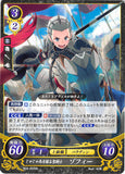 Fire Emblem 0 (Cipher) Trading Card - B03-097HN Holy Knight Dashing on Her Stubborn Horse Sophie (Sophie) - Cherden's Doujinshi Shop - 1