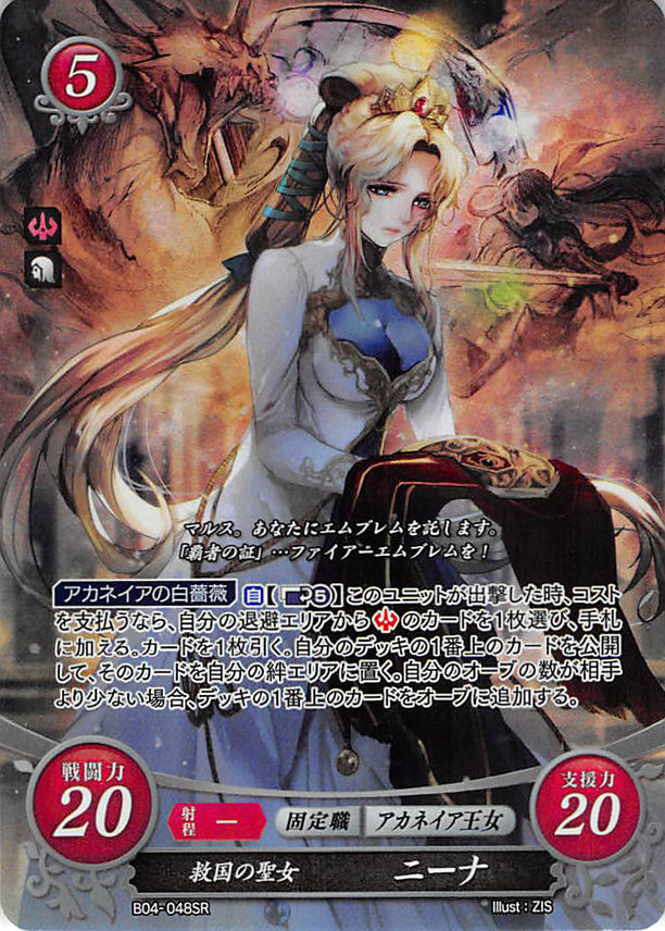 Fire Emblem 0 (Cipher) Trading Card - B04-048SR (FOIL) Sacred Maiden Devoted to Saving Her Nation Nyna (Nyna) - Cherden's Doujinshi Shop - 1