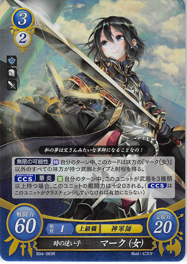Fire Emblem 0 (Cipher) Trading Card - B04-083R (FOIL) Disowned By Time Female Morgan (Morgan) - Cherden's Doujinshi Shop - 1