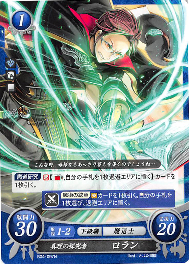 Fire Emblem 0 (Cipher) Trading Card - B04-097N Seeker of Truth Laurent (Laurent) - Cherden's Doujinshi Shop - 1