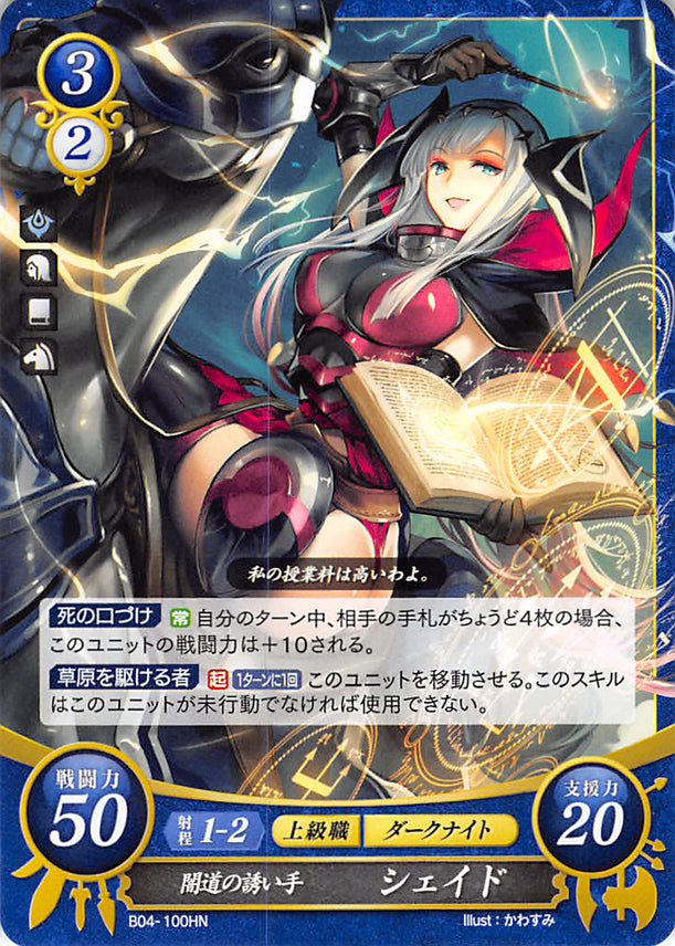 Fire Emblem 0 (Cipher) Trading Card - B04-100HN Temptress to the Dark Side Shade (Shade) - Cherden's Doujinshi Shop - 1
