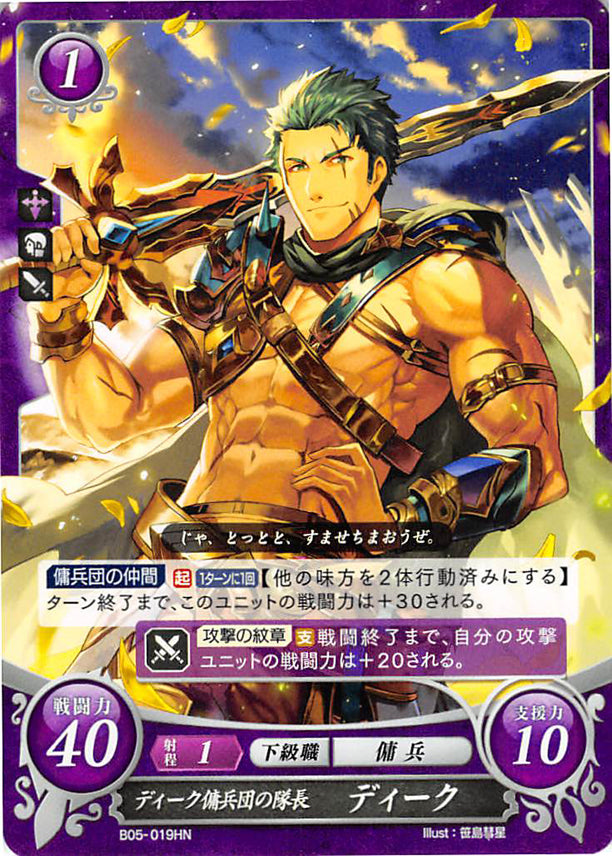 Fire Emblem 0 (Cipher) Trading Card - B05-019HN Head of the Dieck Mercenaries Dieck (Dieck) - Cherden's Doujinshi Shop - 1
