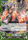 Fire Emblem 0 (Cipher) Trading Card - B05-067HN Reticent Fang Volug (Volug) - Cherden's Doujinshi Shop - 1