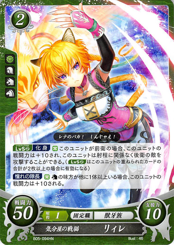 Fire Emblem 0 (Cipher) Trading Card - B05-094HN Moody Warrior Kitty Lyre (Lyre) - Cherden's Doujinshi Shop - 1