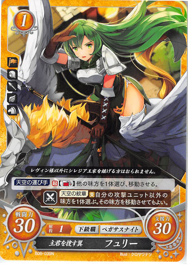 Fire Emblem 0 (Cipher) Trading Card - B06-039N Wings Searching for Her Lost Lord Erinys (Erinys) - Cherden's Doujinshi Shop - 1