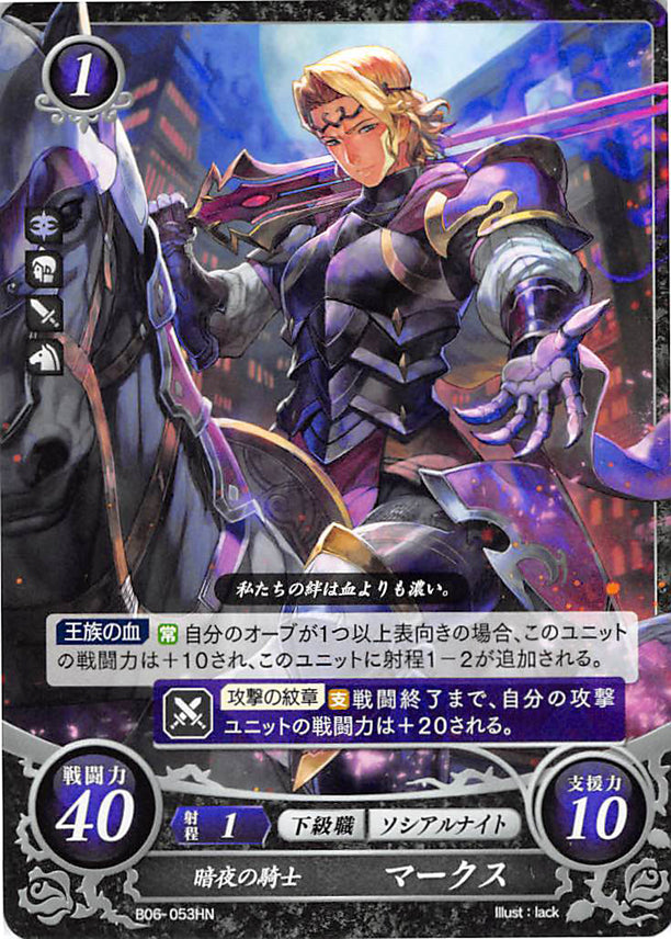 Fire Emblem 0 (Cipher) Trading Card - B06-053HN Knight of Nohr Xander (Xander) - Cherden's Doujinshi Shop - 1