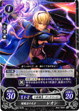 Fire Emblem 0 (Cipher) Trading Card - B06-057N Dark Magic Genius Leo (Leo) - Cherden's Doujinshi Shop - 1