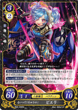Fire Emblem 0 (Cipher) Trading Card - B06-060HN Gonna Make You Scream! Peri (Peri) - Cherden's Doujinshi Shop - 1