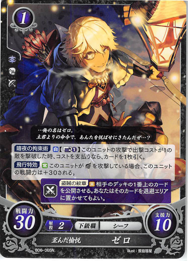 Fire Emblem 0 (Cipher) Trading Card - B06-065N Twisted Joy Niles (Niles) - Cherden's Doujinshi Shop - 1