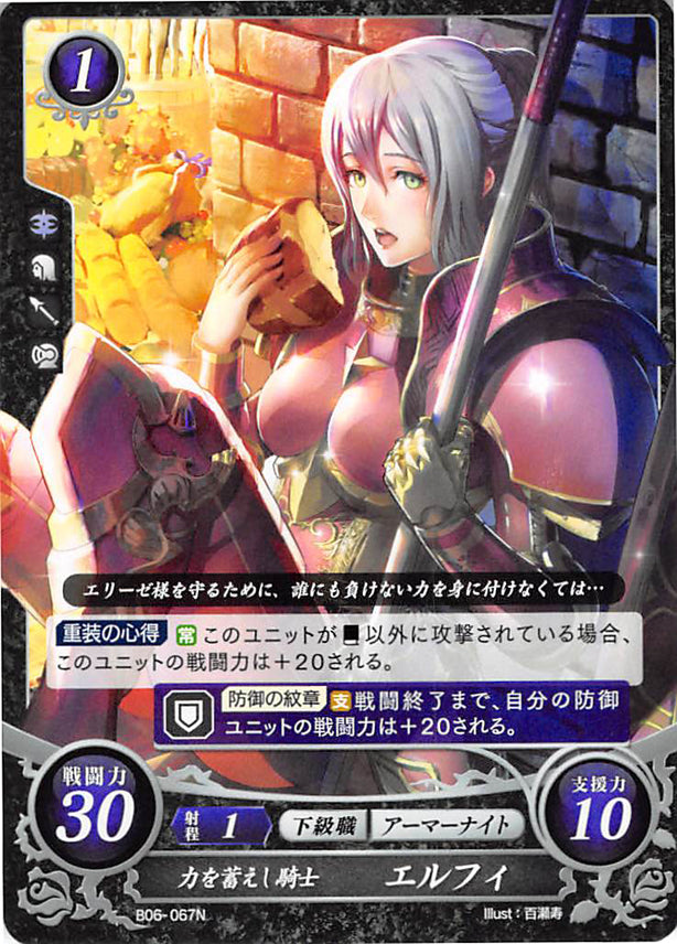 Fire Emblem 0 (Cipher) Trading Card - B06-067N Knight Who Stores Power Effie (Effie) - Cherden's Doujinshi Shop - 1