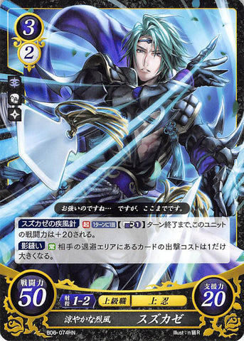 Fire Emblem 0 (Cipher) Trading Card - B06-074HN Refreshing Gale Kaze (Kaze) - Cherden's Doujinshi Shop - 1