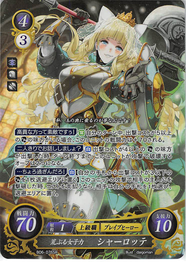 Fire Emblem 0 (Cipher) Trading Card - B06-076SR (FOIL) Girl Power Gone Wild Charlotte (Charlotte) - Cherden's Doujinshi Shop - 1