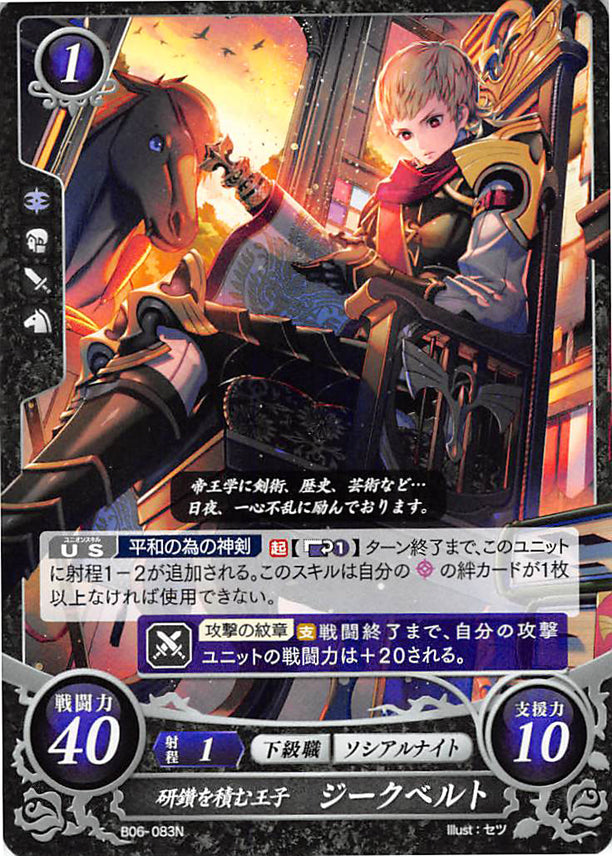 Fire Emblem 0 (Cipher) Trading Card - B06-083N Collector of Studies Prince Siegbert (Siegbert) - Cherden's Doujinshi Shop - 1