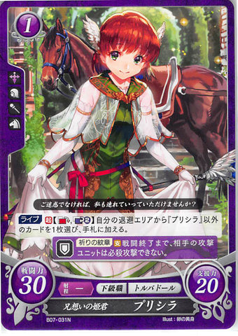 Fire Emblem 0 (Cipher) Trading Card - B07-031N Aristocrat Who Reminisces Upon Her Older Brother Priscilla (Priscilla) - Cherden's Doujinshi Shop - 1